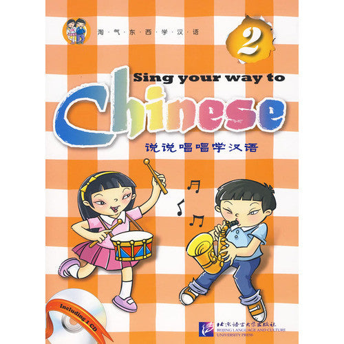 Sing Your Way to Chinese  (W/CD) 2