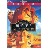 The Lion King II: Simba's Pride (Mandarin Chinese Edition)