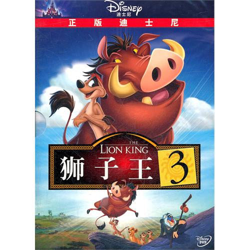 The Lion King 3 (Mandarin Chinese Edition)