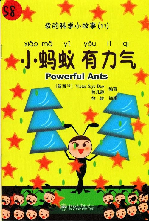 My Science Story 11: Powerful Ants