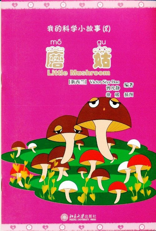 My Science Story 8: Little Mushrooms