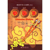 My Little Chinese Story Books 10: Chinese Dishes (W/CD-ROM)