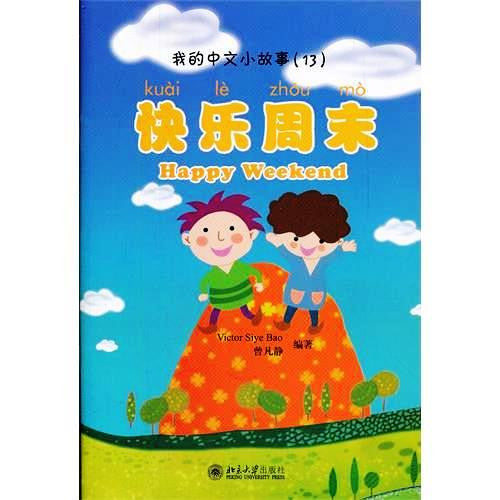 My Little Chinese Story Books 13: Happy Weekend  (W/CD-ROM)