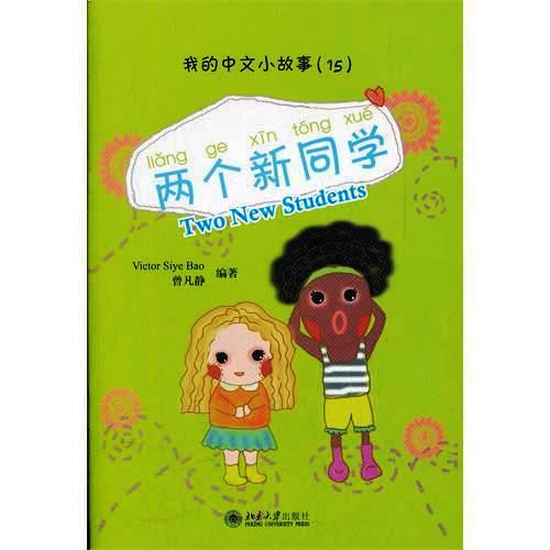 My Little Chinese Story Books 15: Two New Students (W/CD-ROM)