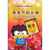 My Little Chinese Story Books 16: Gift for Mother's Day  (W/CD-ROM)