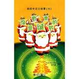 My Little Chinese Story Books 17: Christmas Without Snow(W/CD-ROM)