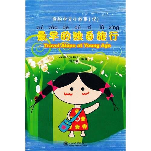 My Little Chinese Story Books 18: Travel Alone at Young Age (W/CD-ROM)