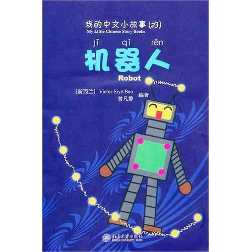 My Little Chinese Story Books 23: Robot (W/CD-ROM)