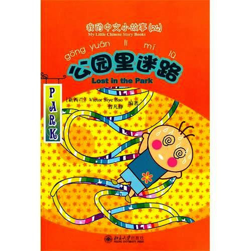 My Little Chinese Story Books 24: Lost in the Park (W/CD-ROM)