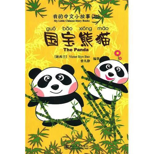My Little Chinese Story Books 25: The National Treasure-Panda  (W/CD-ROM)