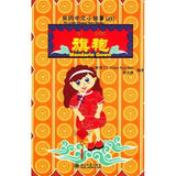 My Little Chinese Story Books 27: Qipao (W/CD-ROM)