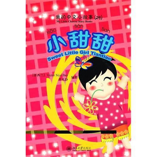 My Little Chinese Story Books 29: Sweet Little Girl Tiantian (W/CD-ROM)
