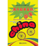 My Little Chinese Story Books 2: The Country on Two Wheels (W/CD-ROM)