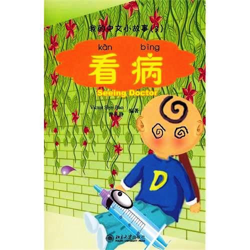 My Little Chinese Story Books 3: Seeing Doctor  (W/CD-ROM)