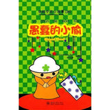My Little Chinese Story Books 30: Stupid Thief (W/CD-ROM)