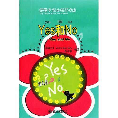 My Little Chinese Story Books 32: YES or NO (W/CD-ROM)