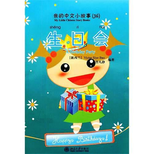 My Little Chinese Story Books 36: Birthday Party (W/CD-ROM)