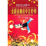 My Little Chinese Story Books 40: The Chinese Teacher Who Does Hip Hop (W/CD-ROM)