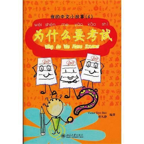 My Little Chinese Story Books 6: Why do We Have Exams (W/CD-ROM)
