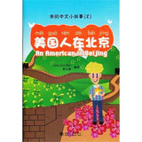 My Little Chinese Story Books 8: An American in Beijing (W/CD-ROM)