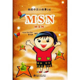 My Little Chinese Story Books 9: MSN (W/CD-ROM)