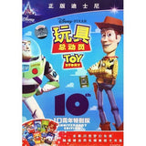 Toy Story  (Mandarin Chinese Edition)