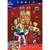 Toy Story 2  (Mandarin Chinese Edition)