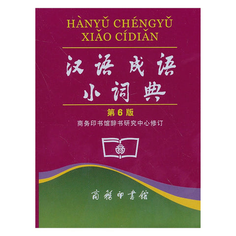A Portable Dictionary of Chinese Idioms (Hanyu Chengyu Xiao Cidian)