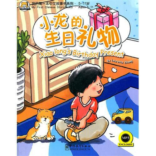 My First Chinese Storybooks 10: Xiao Long's Birthday Present  (W/CD ROM)