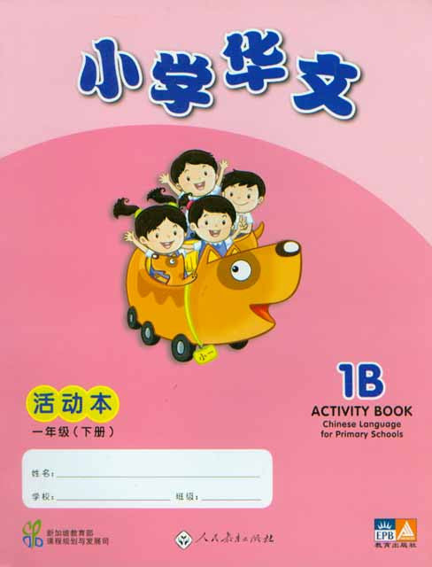 Chinese Language for Primary Schools: Activity Book 1B