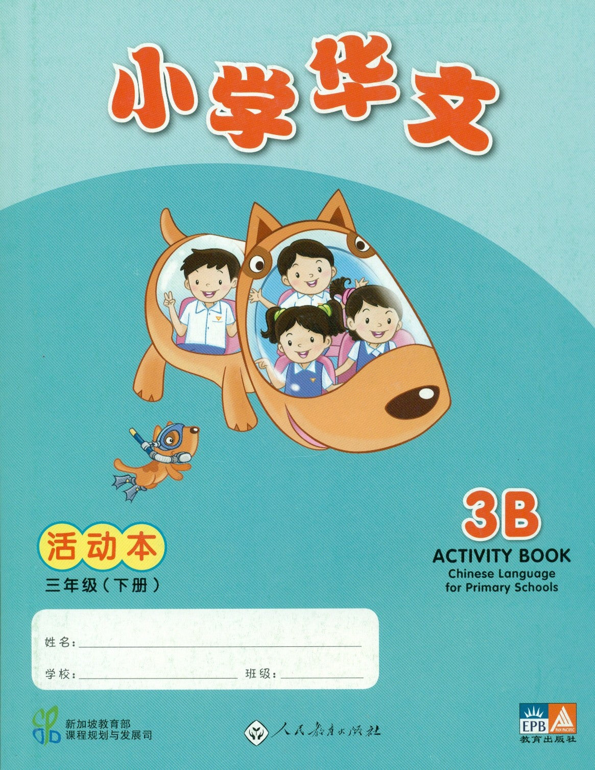 Chinese Language for Primary Schools: Activity Book 3B