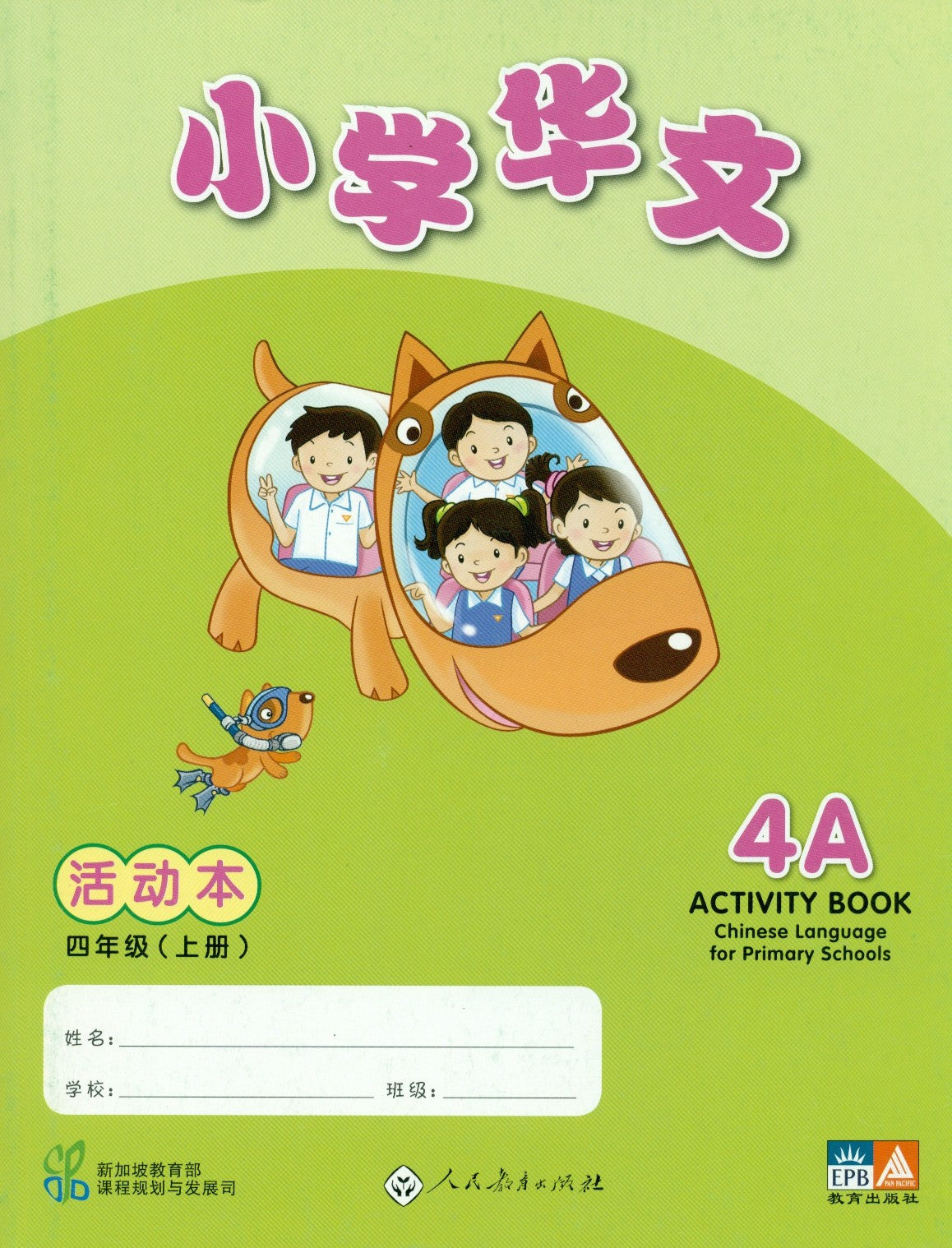 Chinese Language for Primary Schools: Activity Book 4A