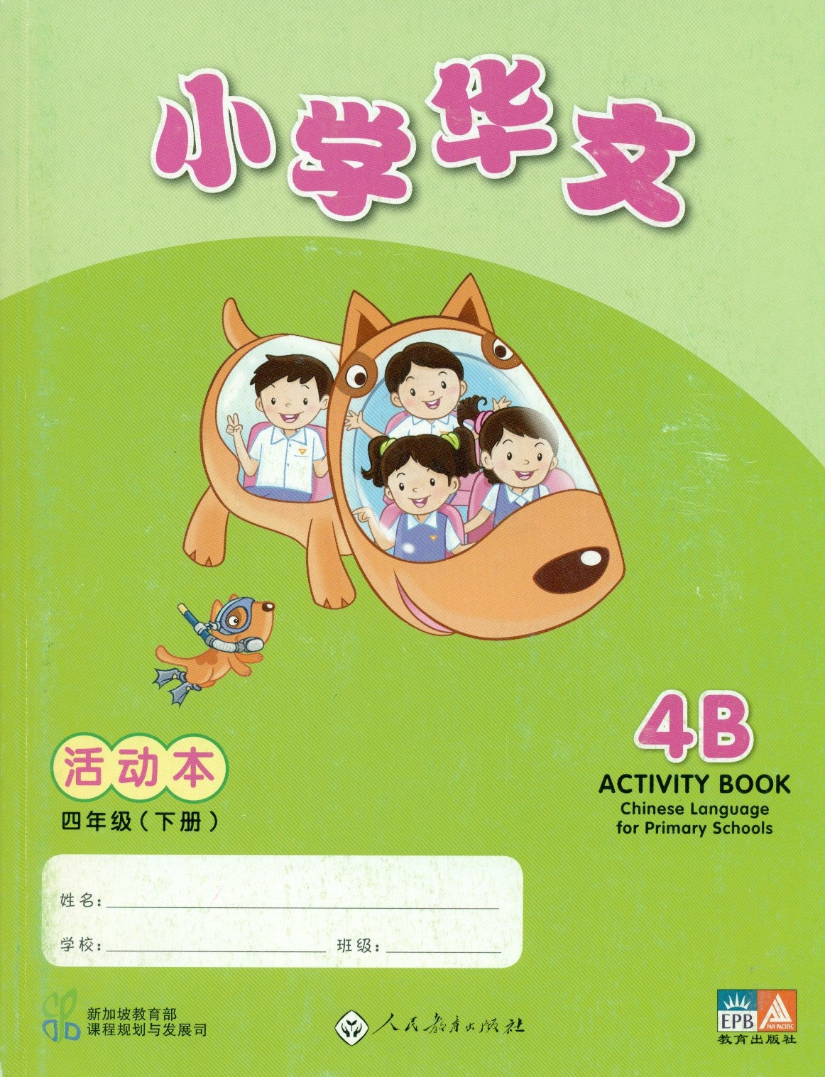Chinese Language for Primary Schools: Activity Book 4B