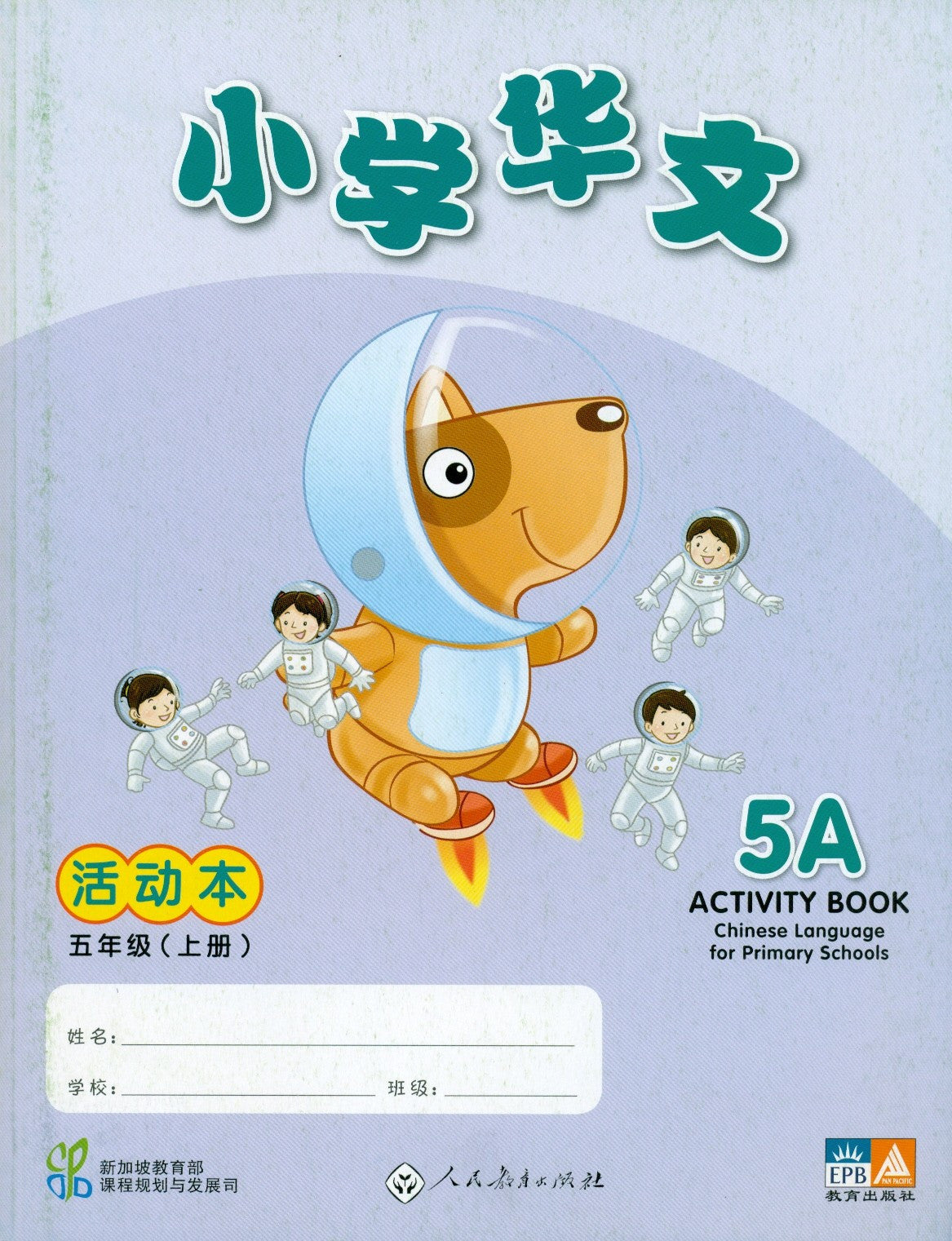 Chinese Language for Primary Schools: Activity Book 5A
