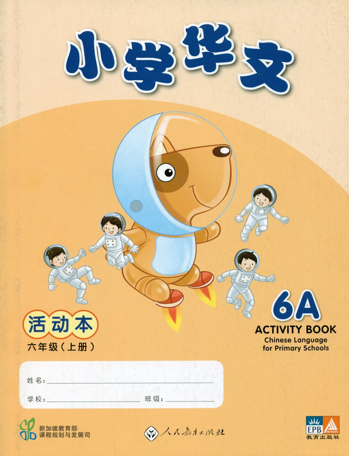 Chinese Language for Primary Schools: Activity Book 6A