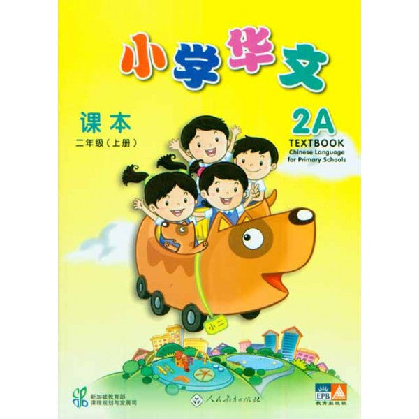 Chinese Language for Primary Schools: Textbook 2A