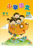 Chinese Language for Primary Schools: Textbook 2B