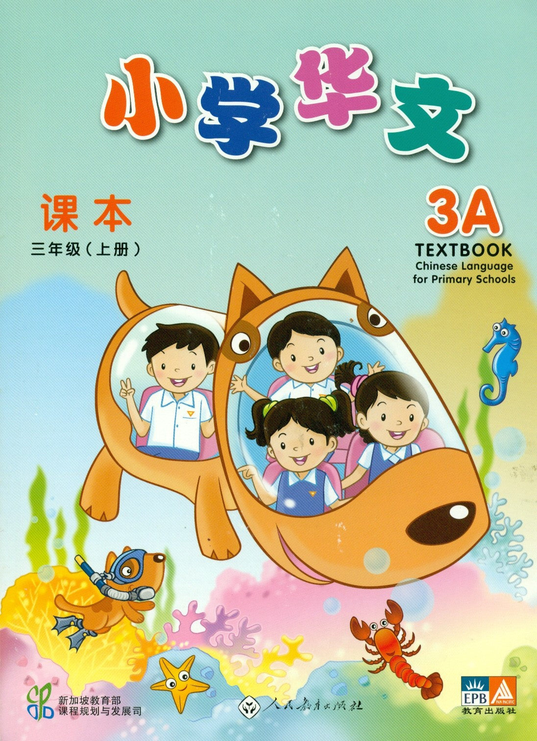 Chinese Language for Primary Schools: Textbook 3A