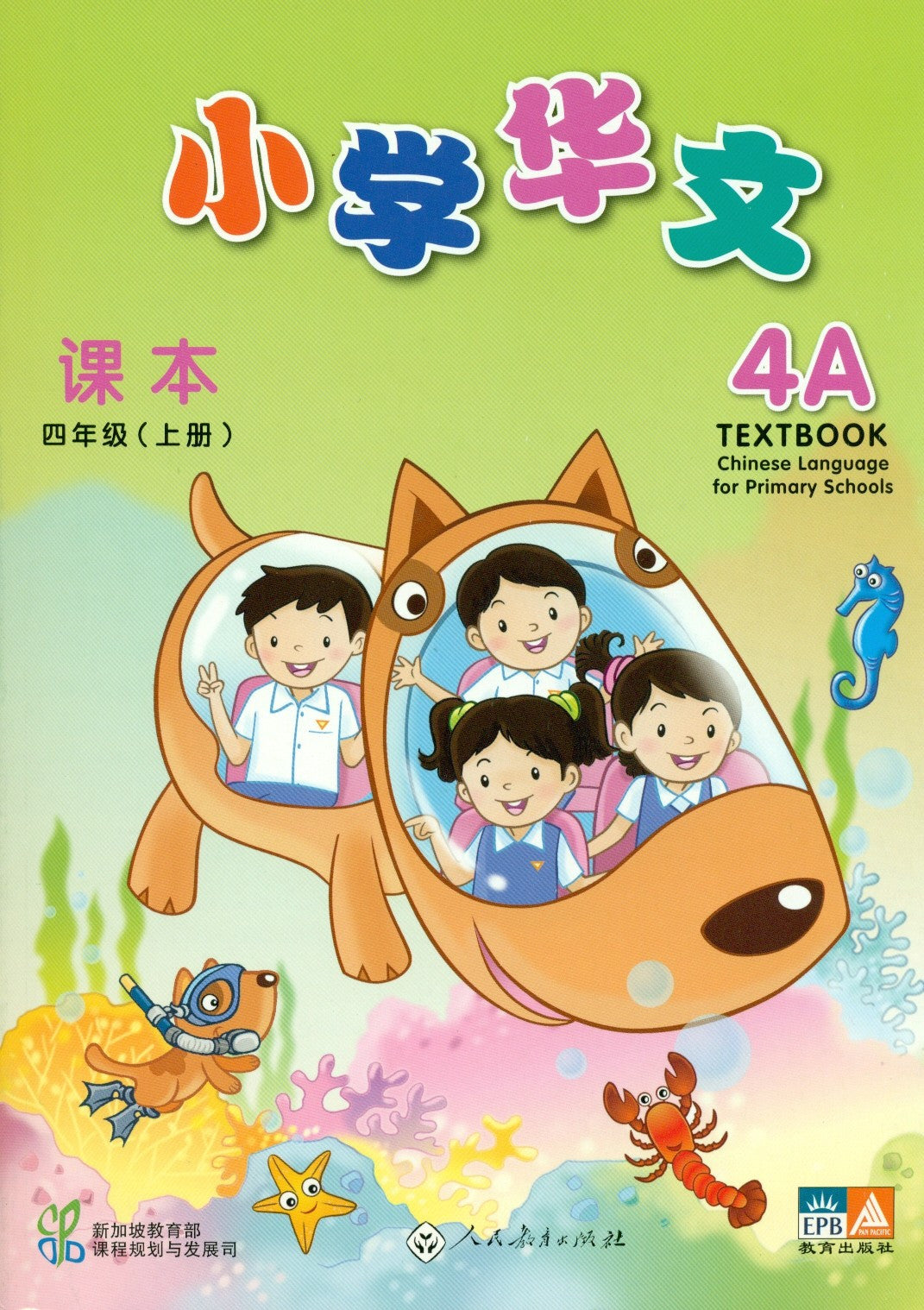 Chinese Language for Primary Schools: Textbook 4A