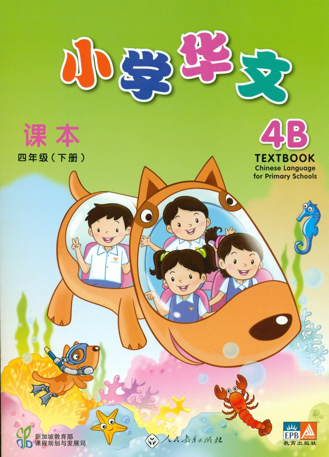 Chinese Language for Primary Schools: Textbook 4B