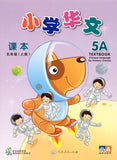 Chinese Language for Primary Schools: Textbook 5A