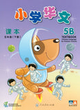 Chinese Language for Primary Schools: Textbook 5B