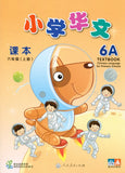 Chinese Language for Primary Schools: Textbook 6A