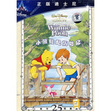 Many Adventures of Winnie the Pooh  (Mandarin Chinese Edition)