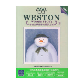 Weston Woods Story  Vol 1 (5DVDs)