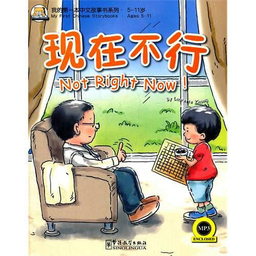 My First Chinese Storybooks 2: Not Right Now (W/CD ROM)
