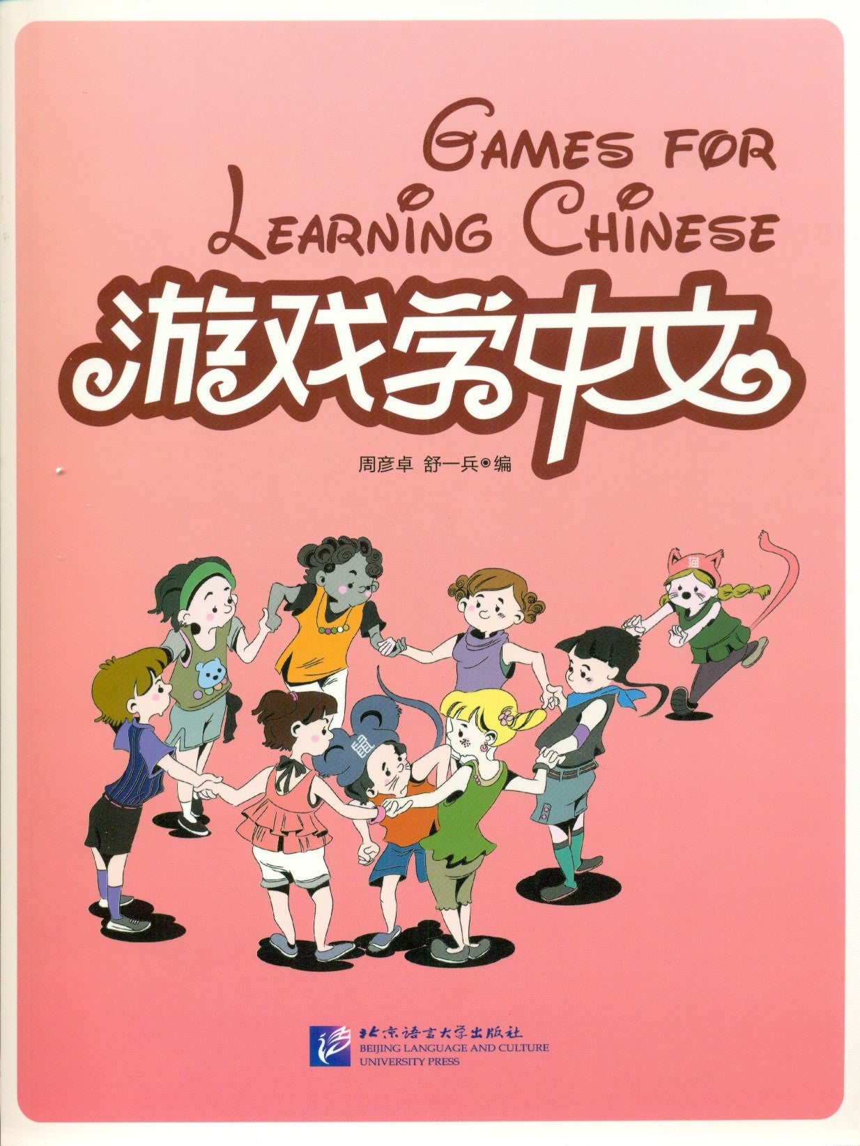 Games For Learning Chinese 游戏学中文