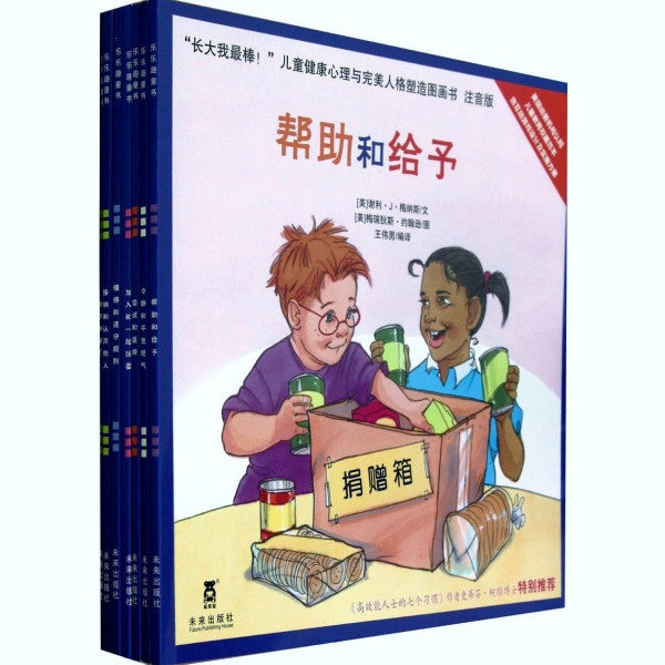 Learning to Get Along Series -- Picture Books On Shaping Children's Mental Health and Personality (15 Volumes with Pinyin)