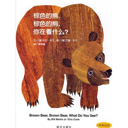 Brown Bear, Brown Bear, What Do You See?  ( Bilingual Edition)