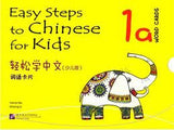 Easy Steps to Chinese for Kids Word Cards  (1a)